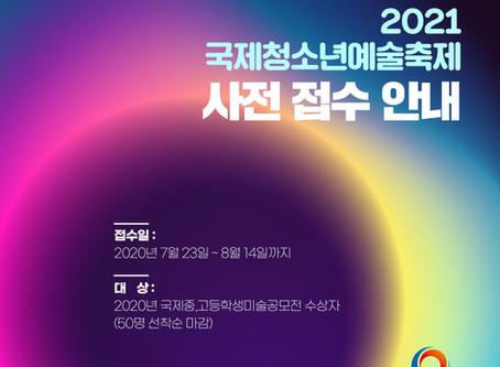 2021 국제 청소년 예술축제 사전 접수 안내