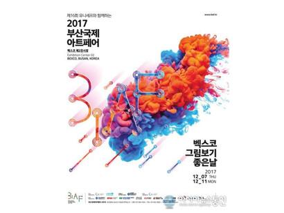 2017 부산국제아트페어 7일 개막...국내외 370여 작가, 3000여 작품 전시