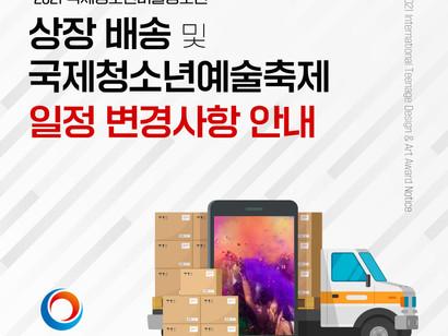 국제청소년미술공모전 상장배송 및 예술축제 일정 변경안내