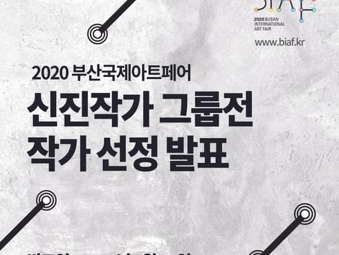 2020 부산국제아트페어 신진작가 그룹전 작가 선정 발표