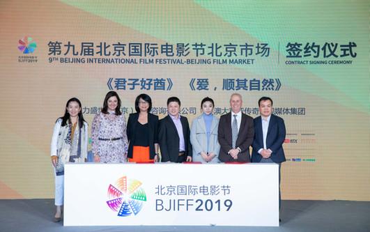北京电影节聚焦