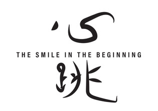 The smile in the beginning