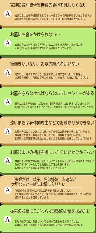 ポイント_スマホ.png