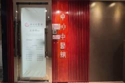 卓坤中醫館
