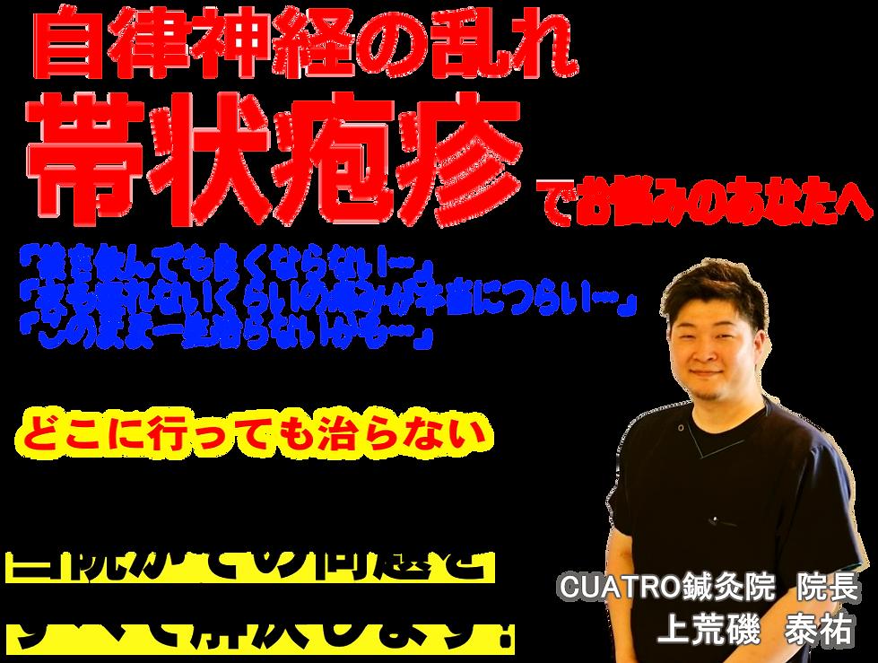 自律神経TOP.png
