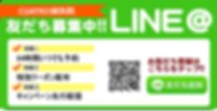 LINEバナー.png