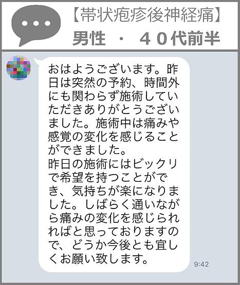 井穴刺絡感想.png