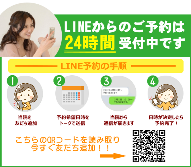 LINE4STEP-QR-640x560.png