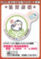 子育てサポート1(縮小).jpg