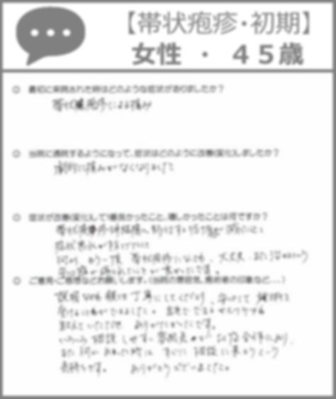 井穴刺絡感想02.png
