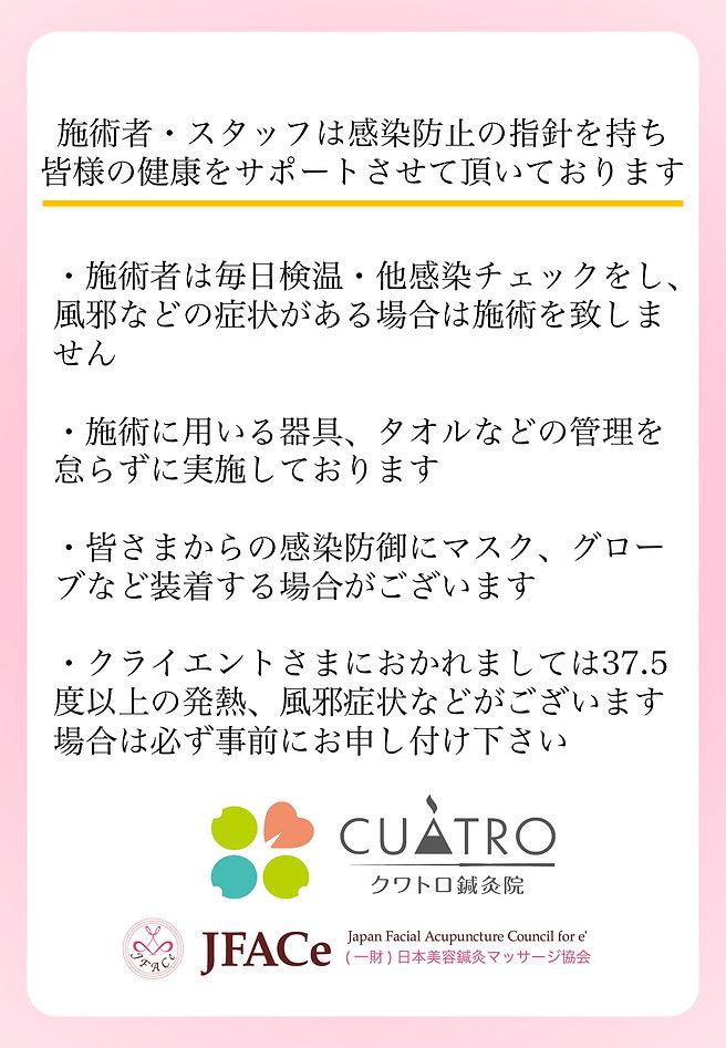 感染対策指針JFACe&CUATRO.jpg
