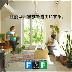 FPの家用バナーD_ (3).jpg