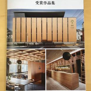 ウッドシティTOKYOモデル建築賞受賞作品集に掲載