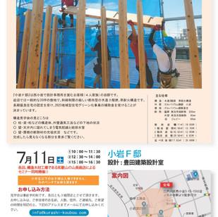 構造見学会開催  7月11日
