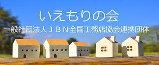 いえもりの会バナー.jpg