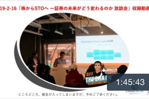 STO放談会 〜株からstoへ、証券の未来がどう変わるのか!?〜