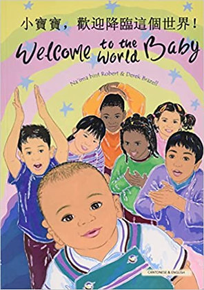 Mandarin&English - Welcome To The World Baby By Na'ima uint Robert