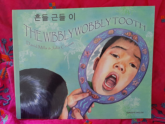 Korean&English-Wibbly Wobbly Tooth By David Mills & Julia Crouth