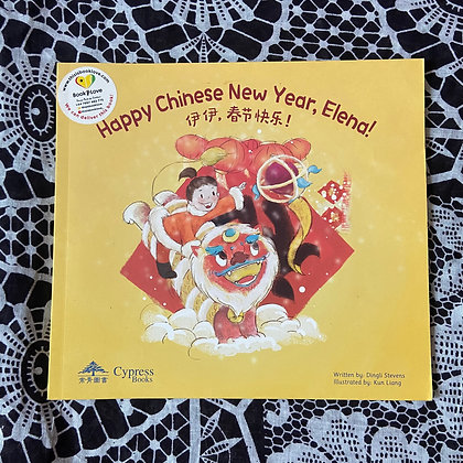 Happy Chinese New Year, Elena! (Paperback) by Dingli Stevens