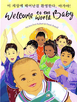Korean&English - Welcome To The World Baby By Na'ima bint Robert