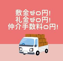 トラック、イラスト入り、住所変更のカード.jpg