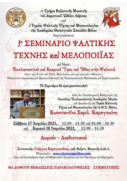 3ο Σεμινάριο Βυζαντινής ΔΩΛ 2021 (αφίσα