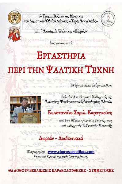 Εργαστήρια περί την Ψαλτική Τέχνη (αφίσα