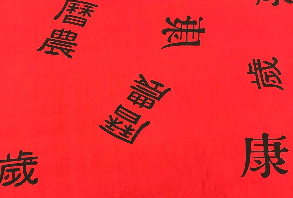Chinese Script Printed Polycotton Fabric