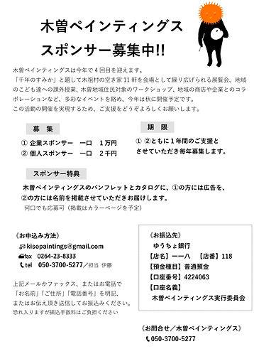 スポンサー募集.jpg
