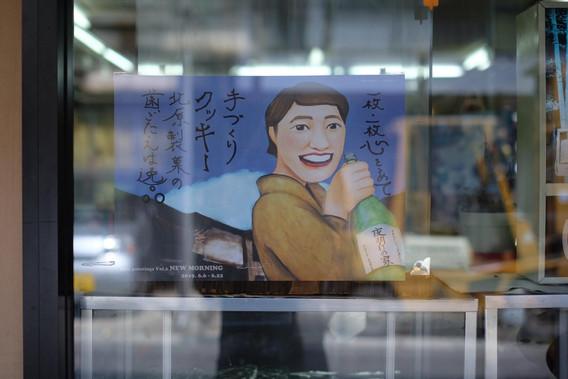 北原製菓.jpg