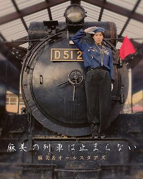 麻美の列車は止まらないposter.jpg
