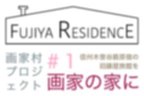 fujiyaresidence1.jpg
