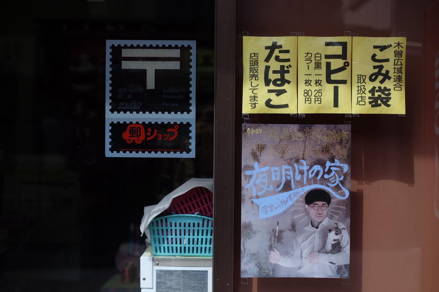 ヤマロク酒店.jpg