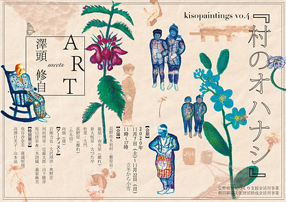 「村のオハナシ」パンフレット完成のコピー.png