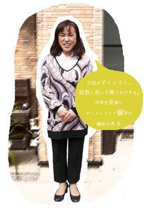 割田 久美子さん