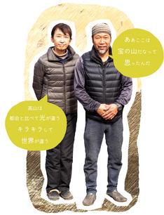 後藤さん ご夫婦
