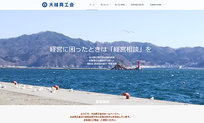 ootuchi_syoukoukai.png