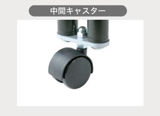 ZIP LINKⅡ用 中間キャスター(OP)
