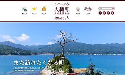 ootuchi_kankou.png