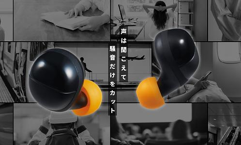 デジタル耳せん(MM3000)