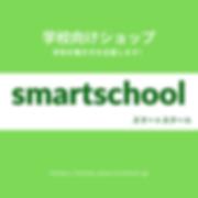 smartschool_ban.png
