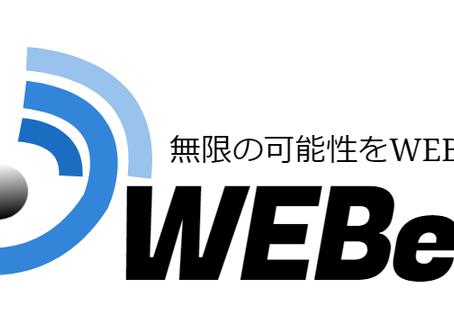 サブスク専用サイト「WEBee」開始のお知らせ