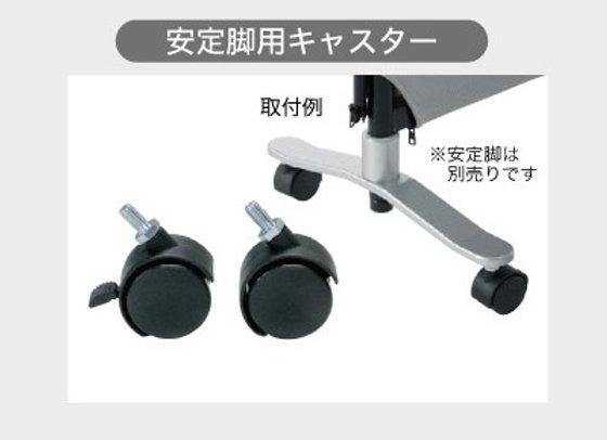 ZIP LINKⅡ用 安定脚用キャスター(OP)
