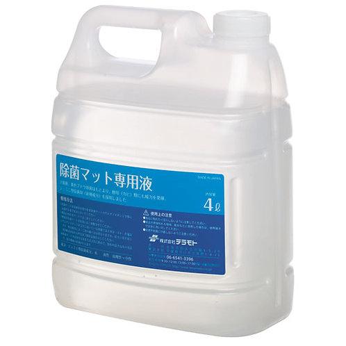 テラモト 除菌マット専用液〔MR-120-400-0〕