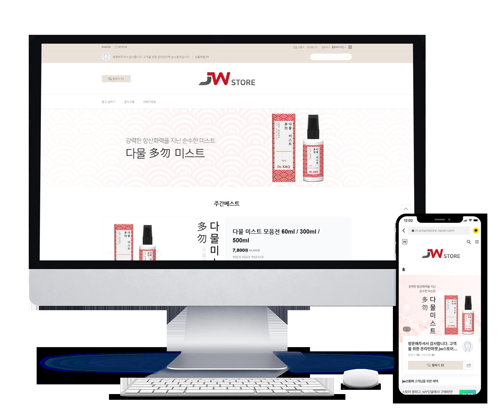 JW Store