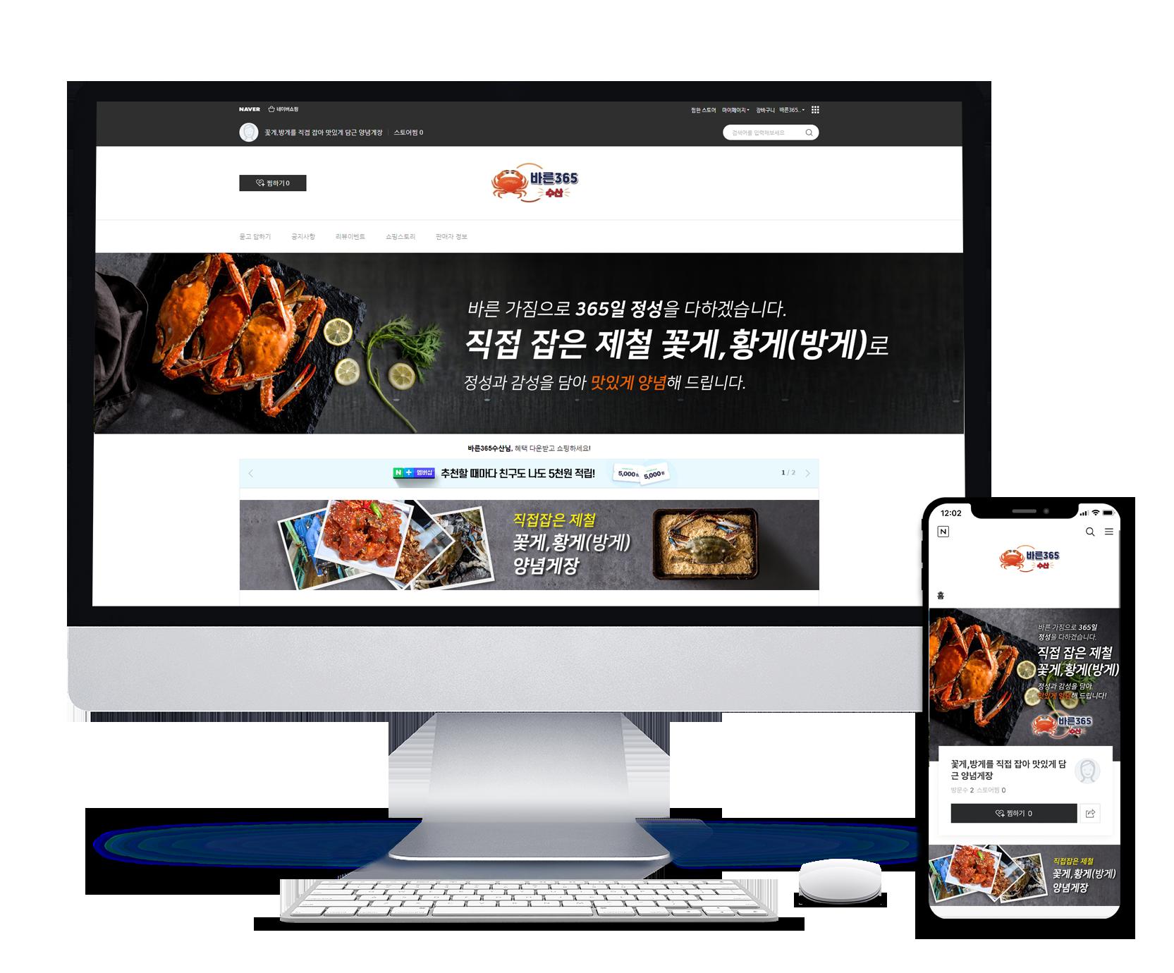 바른365수산