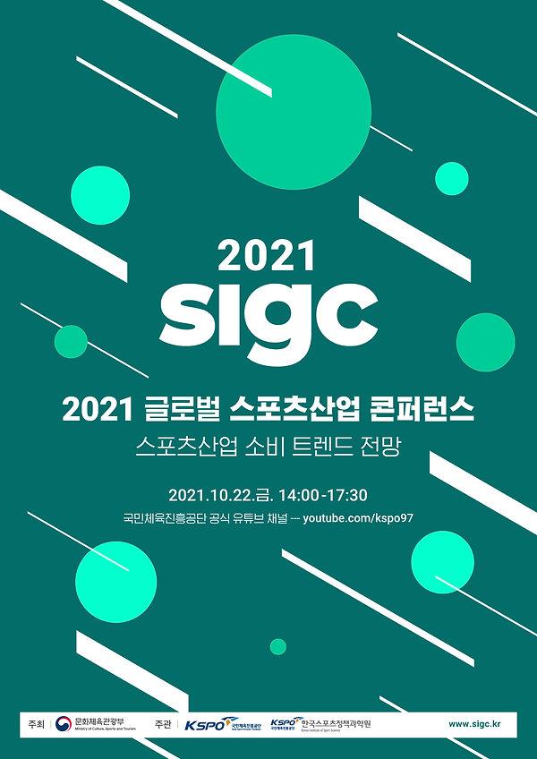 2021_sigc_v07_2차_v2.jpg