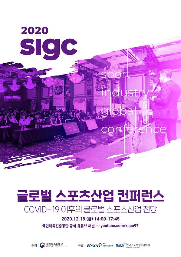 2020sigc_global_poster.jpg