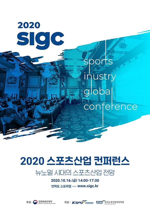 2020_sigc_01_poster_v02.png