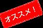 おすすめ_edited.png